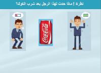 coke ad 2